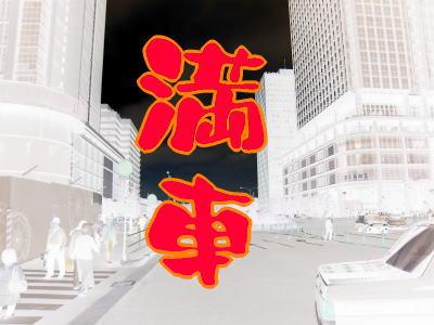 0_20090503tokyo_10.jpg