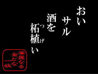20090411waka24.jpg