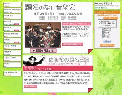 20090517_sound1.jpg