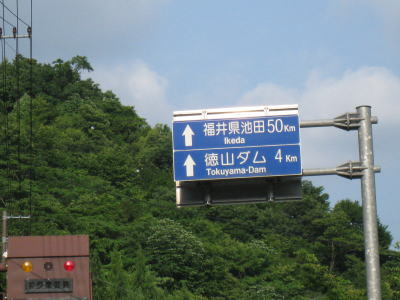 20090606tokuyama08.jpg