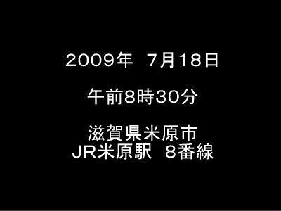 20090718tokyo01.jpg