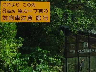 20090915suich04.jpg