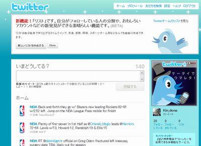 20091205twit.jpg